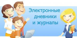 Система электронных дневников web 2.0