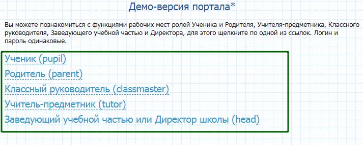 Демо-версия портала