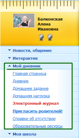 Дневник онлайн